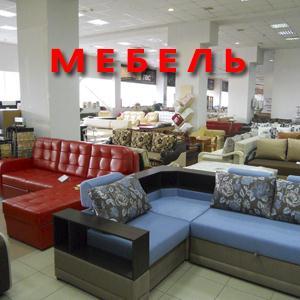 Магазины мебели Глазова