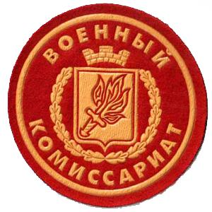 Военкоматы, комиссариаты Глазова